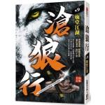 滄狼行 卷9:廟堂江湖