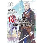Re:從零開始的異世界生活(07)