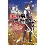 Re:從零開始的異世界生活Ex(02)劍鬼戀歌
