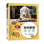 狗狗健康鮮食餐:五行體質,搭配營養概念,43道人氣鮮食食大公開!