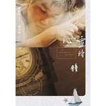 心靈時鐘:電影《心靈時鐘》改編小說