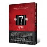 第7號牢房1