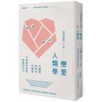 精準撩動人心的戀愛人類學:先觀察,後剖析,多練習,79個經典情境與實用技巧(二版)