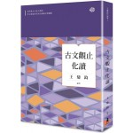 古文觀止化讀(全新修訂典藏版)