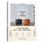 設計師的布包美學提案:29款日雜包圖解技法、步驟、版型全收錄!(二版)