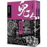 鬼吹燈二 - 龍嶺迷窟(上)(下)