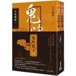 鬼吹燈Ⅱ之四 - 不死地仙(上)(下)