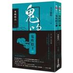 鬼吹燈Ⅱ之五 - 巫峽棺山(上)(下)