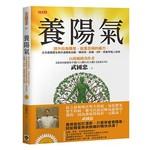 養陽氣 -提升自身陽氣,就是百病的藥方,北京最貴醫生教你遠離高血壓、糖尿病、經痛、B肝、痔瘡等惱人疾病