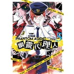 Phantom Agent幽靈代理人05