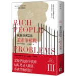 瘋狂亞洲富豪III:遺產爭奪戰