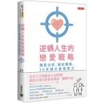 逆轉人生的戀愛戰略:類型分析、擬定戰略、30天提升愛情實力
