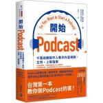 開始Podcast:千萬收聽製作人教你內容規劃、主持、上架指南