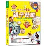 精選台灣60間超fun心親子餐廳:超大遊戲區x特色裝潢x美味料理