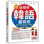 這樣學韓語最有效:發音、單字、句型、文法一次學會(隨書附贈 MP3)