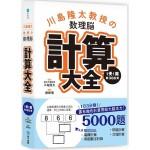 川島隆太教授的數理腦計算大全:1天1頁共366天,靠有趣的計算帶給大腦活力!