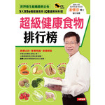 超級健康食物排行榜(新版)-超級健康書(5)(平)(康)