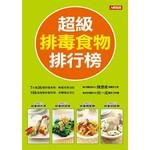 超級排毒食物排行榜(新版)