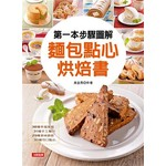 第一本步驟圖解麵包點心烘焙書