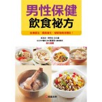 男性保健飲食秘方(平)