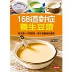 168 道對症養生豆漿