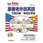 跟著老外說英語:不用出國,零時差學習](最新版)