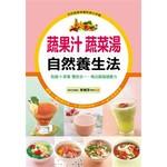 蔬果汁蔬菜湯 自然養生法:防癌X排毒雙效合一,喝出超強健康力