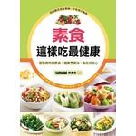 素食這樣吃最健康:營養師特調美味素食+健康烹調法=食在好安心