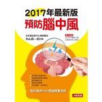 2017年最新版預防腦中風