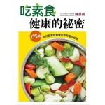 吃素食健康的祕密:175道天然蔬食的食療功效和養生祕訣
