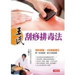王氏刮痧排毒法
