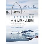 一個人的極境旅行:南極大陸‧北極海