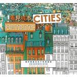 看見城市(隨書附贈100x70cm超巨幅填色海報)