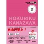 北陸·金澤 日本鐵道、巴士自由行 背包客系列11