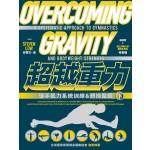 超越重力:徒手肌力系統訓練&體操聖經(下)