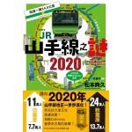 JR山手線之謎 2020