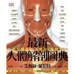 最新人體解剖圖典