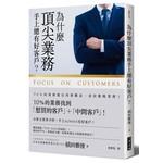 為什麼頂尖業務手上總有好客戶?