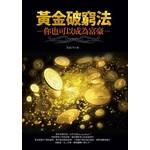 黃金破窮法:你也可以成為富豪