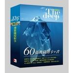 The Deep 潛意識投射卡(60張典藏牌卡+書)