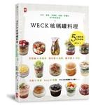 Weck玻璃罐料理:沙拉、便當、常備菜、甜點、果醬美好飲食提案