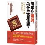 每年都賺錢,為什麼會倒閉?:一顆巧克力的財務祕密