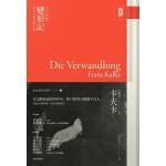 卡夫卡《變形記》(又名《蛻變》):存在主義先驅小說(Being 哲思文學系1)