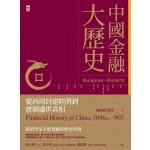 中國金融大歷史:從西周封建經濟到唐朝盛世真相(西元前1046~西元907年)