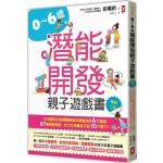 0~6歲潛能開發親子遊戲書:日本嬰幼兒發展權威教你掌握成長6大階段,87個訓練遊戲,全方位培養孩子的10大能力!【暢銷二版】