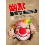 幽默無需理由:108個化解困境 提高情商的智慧