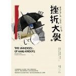 挫折大學:獲得完美人格必修的一所大學