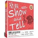簡報Show and Tell 講故事秀圖片,輕鬆說服全世界