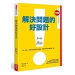 解決問題的好設計(TED Books系列)