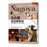 名古屋 來去喫茶店